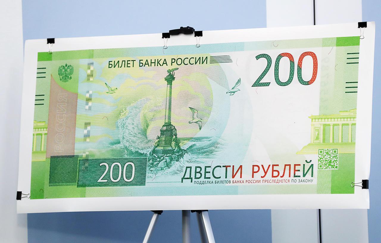 новые банкноты 200 и 2000 рублей